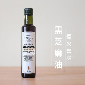 Black sesame oil 250ml - USD13